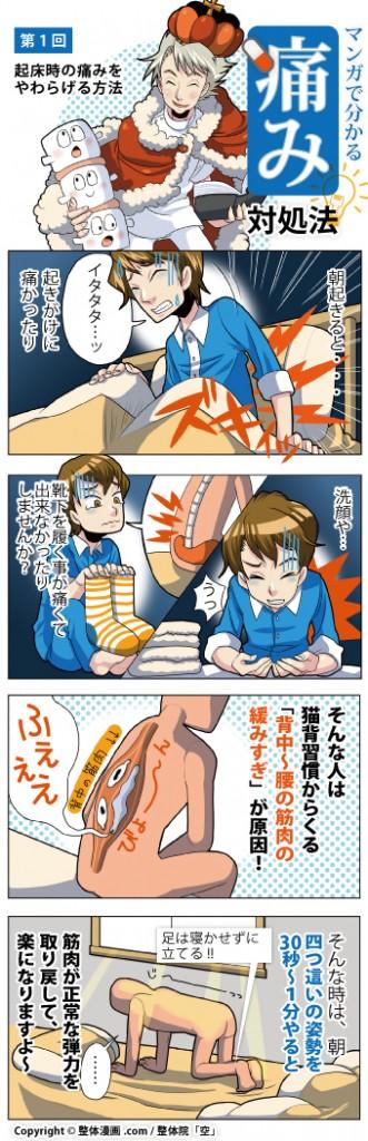 腰痛・漫画