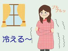 冷え性02