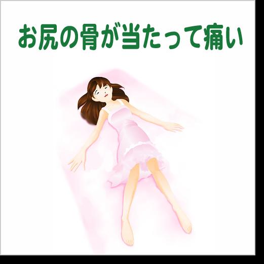 尾骨・仙骨3